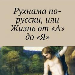 Рухнама по-русски, или Жизнь от «А» до «Я» (Карэн Амлаев)