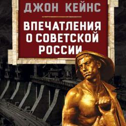 Впечатления о Советской России. Должно ли государство управлять экономикой (Джон Мейнард Кейнс)