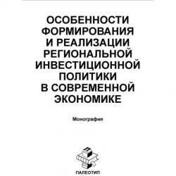 Особенности формирования и реализации региональной инвестиционной политики в современной экономике (Ильдар Хасанов)