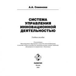 Система управления инновационной деятельностью (А. А. Семенова)