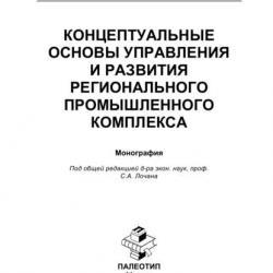 Концептуальные основы управления и развития регионального промышленного комплекса (Юсуп Галямов)