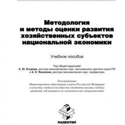 Методология и методы оценки развития хозяйственных субъектов национальной экономики (Олег Дельман)