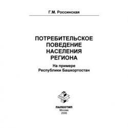 Потребительское поведение населения региона (Г. Россинская)