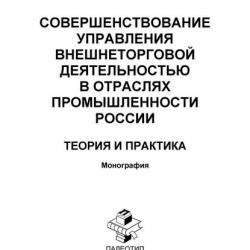 Совершенствование управления внешнеторговой деятельностью в отраслях промышленности России. Теория и практика (Александр Петросян)