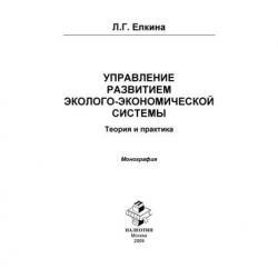 Управление развитием эколого-экономической системы. Теория и практика (Л. Г. Елкина)