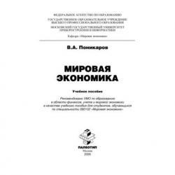 Мировая экономика (Владимир Поникаров)