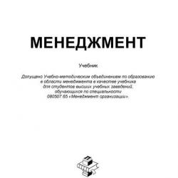 Менеджмент - скачать книгу