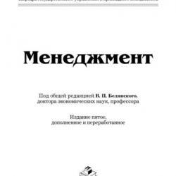 Менеджмент (Коллектив авторов)