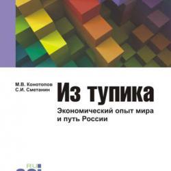 Из тупика: Экономический опыт мира и путь России - скачать книгу