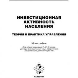 Инвестиционная активность населения: теория и практика управления (Наталья Геронина)