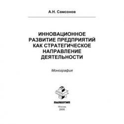 Инновационное развитие предприятий как стратегическое направление деятельности: монография (Алексей Самсонов)