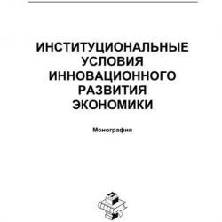 Институциональные условия инновационного развития экономики (О. Б. Казакова)