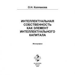 Интеллектуальный капитал и интеллектуальная собственность в инновационной экономике России (Ольга Колпакова)