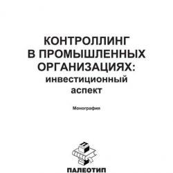 Контроллинг в промышленных организациях: инвестиционный аспект (С. М. Виноградов)