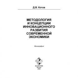 Методология и концепции инновационного развития современной экономики (Дмитрий Котов)