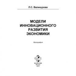 Модели инновационного развития экономики (Лилия Валинурова)