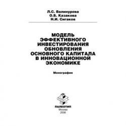 Модель эффективного инвестирования обновления основного капитала в инновационной экономике (Лилия Валинурова)