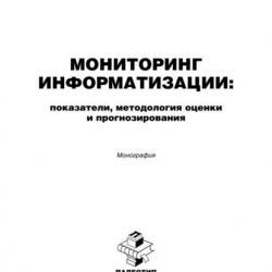 Мониторинг информатизации: показатели, методология оценки и прогнозирования (Валерий Васильев)