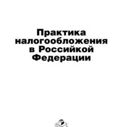 Практика налогообложения в Российской Федерации (Галина Полисюк)