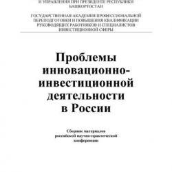 Проблемы инновационно-инвестиционной деятельности в России (Лилия Валинурова)