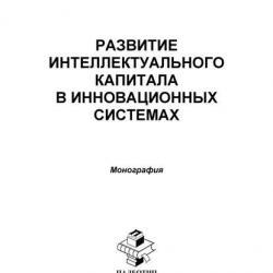 Развитие интеллектуального капитала в инновационных системах (Ольга Колпакова)