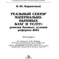 Реальный сектор материально-бытовых благ и услуг: ревизия базовых условий реформы ЖКХ (Владимир Кирничный)