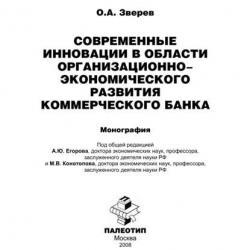 Современные инновации в области организационно-экономического развития коммерческого банка (Олег Зверев)