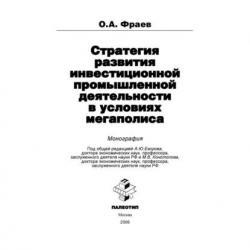 Стратегия развития инвестиционной промышленной деятельности в условиях мегаполиса (Олег Фраев)