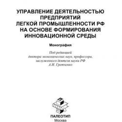 Управление деятельностью предприятий легкой промышленности РФ на основе формирования инновационной среды (Петр Карасев)
