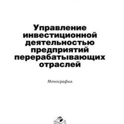 Управление инвестиционной деятельностью предприятий перерабатывающих отраслей (Рамис Давлетов)
