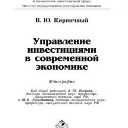 Управление инвестициями в современной экономике (Владимир Кирничный)