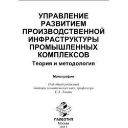 Управление развитием производственной инфраструктуры промышленных комплексов: Теория и методология (Леонид Альбитер)