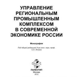 Управление региональным промышленным комплексом в современной экономике России (Юсуп Галямов)