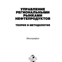 Управление региональными рынками нефтепродуктов: теория и методология (Олег Дельман)