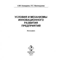 Условия и механизмы инновационного развития предприятий. Монография - скачать книгу