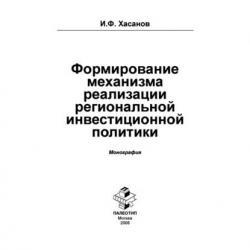 Формирование механизма реализации региональной инвестиционной политики (Ильдар Хасанов)