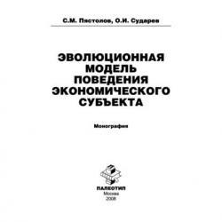 Эволюционная модель поведения экономического субъекта (С. М. Пястолов)