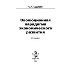 Эволюционная парадигма экономического развития (Олег Сударев)
