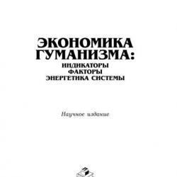 Экономика гуманизма: индикаторы, факторы, энергетика системы (Владимир Оноприенко)