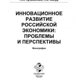 Инновационное развитие российской экономики: проблемы и перспективы (Лилия Валинурова)