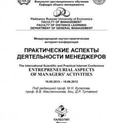 Практические аспекты деятельности менеджеров (Коллектив авторов)