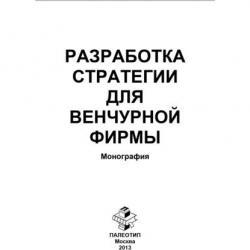 Разработка стратегии для венчурной фирмы (Александр Бебрис)