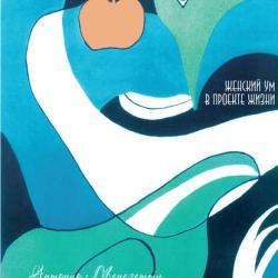 Женский ум в проекте жизни (Антонио Менегетти)