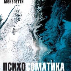 Психосоматика (Антонио Менегетти)