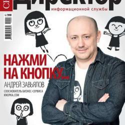 Директор информационной службы №07/2015 (Открытые системы)