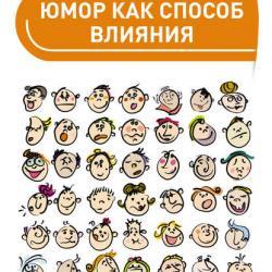 Юмор как способ влияния (Виктор Шейнов)