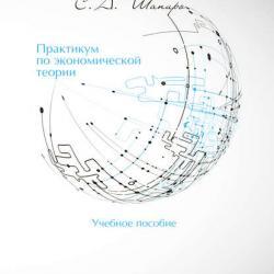 Практикум по экономической теории (Ольга Шатаева)