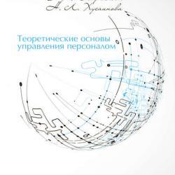 Теоретические основы управления персоналом (С. А. Шапиро)