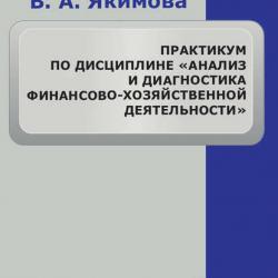 Практикум по дисциплине «Анализ и диагностика финансово-хозяйственной деятельности» (Вилена Якимова)