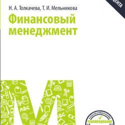 Финансовый менеджмент (Тамара Мельникова)
